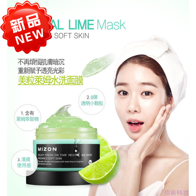 2017 New Rushed South Korean Imports Of Us For Grain Mizon Lyme Washed Whitening Mask Shrink Pores Wrinkle Moisturizing Genuine <br><br>Aliexpress