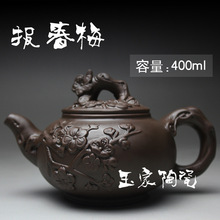 2015 Time-limited Clay Handmade Tea Pot Yixing Teapot 400ml Kung Fu Tea Set Teapots Chinese Ceramic Sets Porcelain Kettle Black(China)