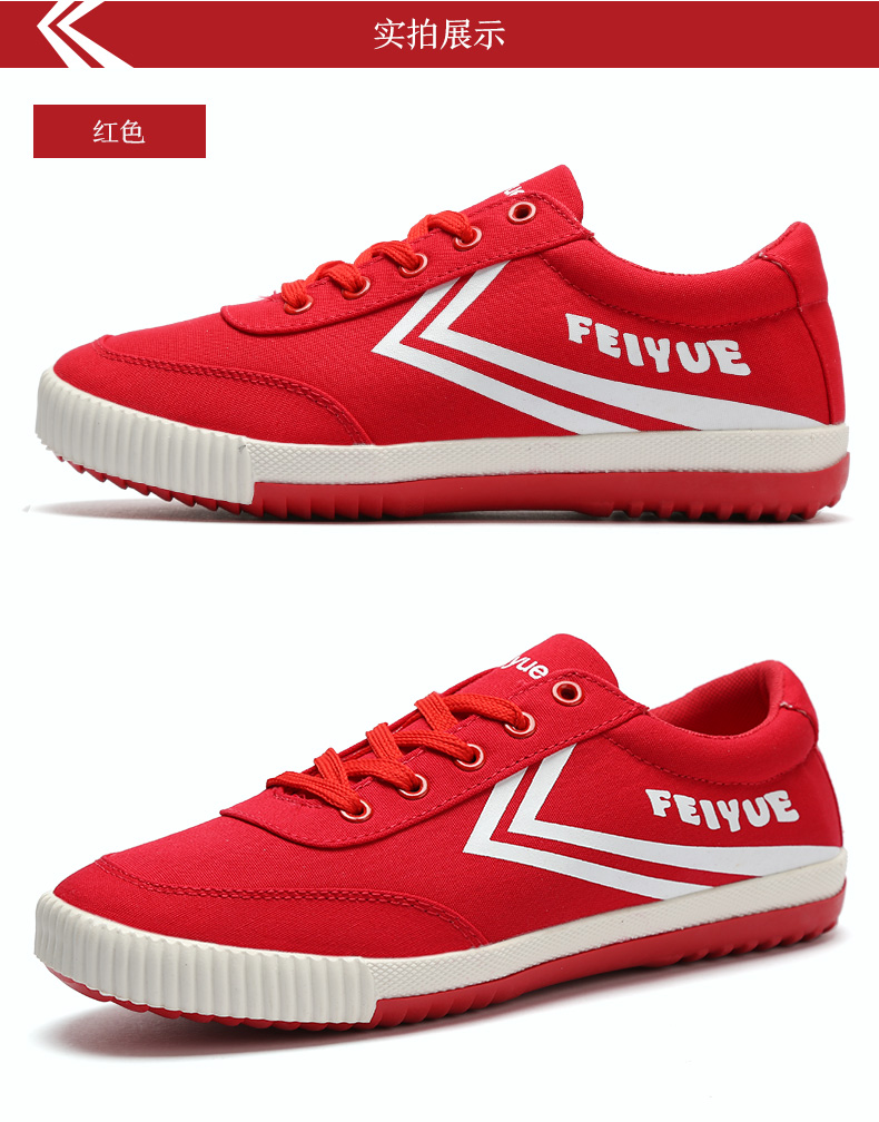 Feiyue shoes Felo 2 red shoes Classic canvas shoes