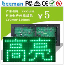 2018 2017 Leeman P10 - HD led single color display p10mm running text message & graphics function led advertising sign board