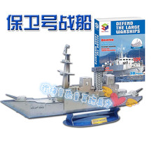 Creative toy military series Defend the large warships boat ship 3D paper DIY jigsaw puzzle model children kid gift toy game 1pc