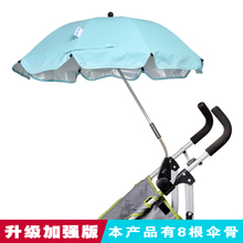 Baby carriage umbrella baby trolley anti-ultraviolet sun umbrella sun umbrella universal children umbrella accessories