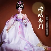 D0615 In box Best children girl gift 30cm Kurhn Chinese Doll Chinese Gift Traditional toy chang E pink color(China)