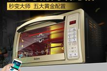 chinaguangdong Galanz iK2 (TM) English touch panel remotely control smart home oven Electric household ovens 220-230-240V 30L(China)