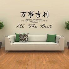 All The Best Chinese Proverb Wall Decals Chinese Symbols Vinyl Wall Stickers Home Decor Living Room Good Wishes Art Decals ZA152