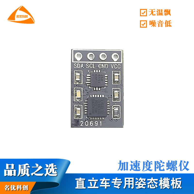 Vertical vehicle acceleration gyro sensor mma8451+mpu3050 low noise small size installation<br>