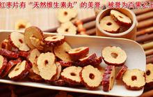 Health Care 250g Dry red jujube red dates beauty premium Xinjiang ring permanent blue and white tea dry 102712