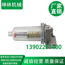 PC360-7 Komatsu oil-water separator, 22U-04-21131 filter assembly, excavator oil-water separator