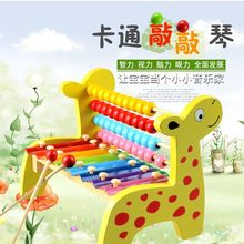 Educational wooden giraffe hand knock eight piano toy teaching AIDS parent-child interaction children music enlightenment