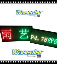 p4.75 indoor F3.75 RGY color dual color double color led display module size 304*152mm for LED sign(China)