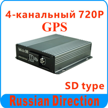 Russian 4CH Car DVR Inexpensive 720P Mobile DVR GPS Function For Taxi Bus