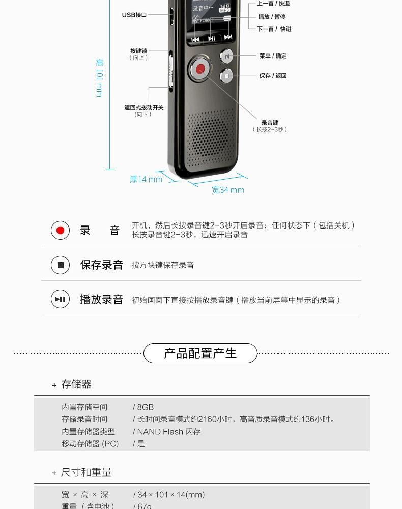 Iflytek Portable Digital Voice Recorder (13)