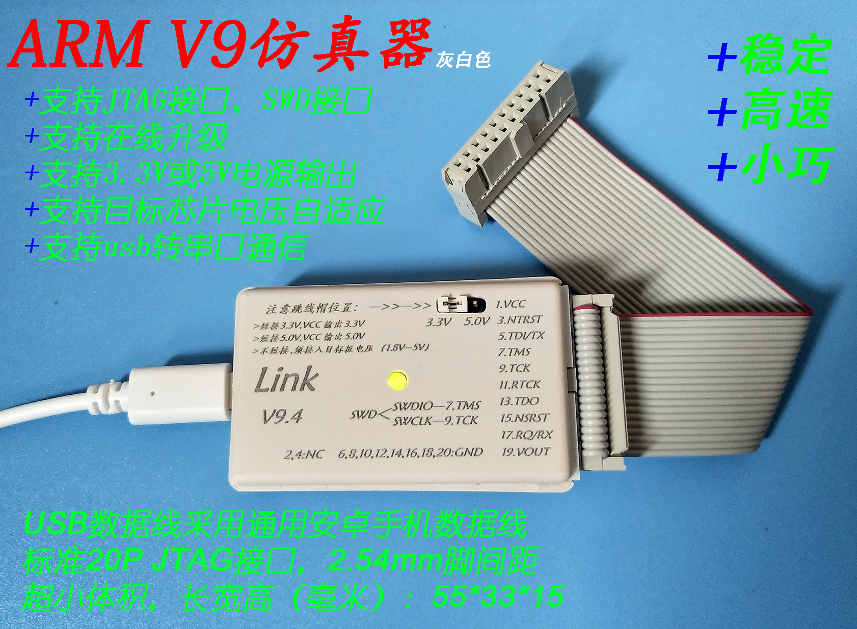 SUPER-JLINK V9 Full Function ARM V9 Emulator, STM32 Emulator<br>