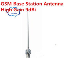 GSM outdoor omni base fiberglass antenna 868M high gain 9dBi fiberglass base antenna