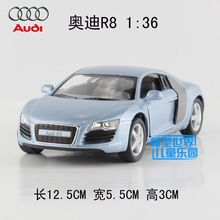 KINSMART Die Cast Metal Models/1:36 Scale/Audi R8 toys /for children's gifts or for collections