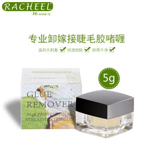 Eyelash Extension Glue Remover Gel type for lashes 5ml made in korea Scent(China)