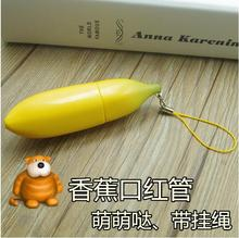 Free Shipping 5g/ml top grade yellow Banana  Plastic Lipstick Tube Empty packing Bottle Batom Lip Balm Containers