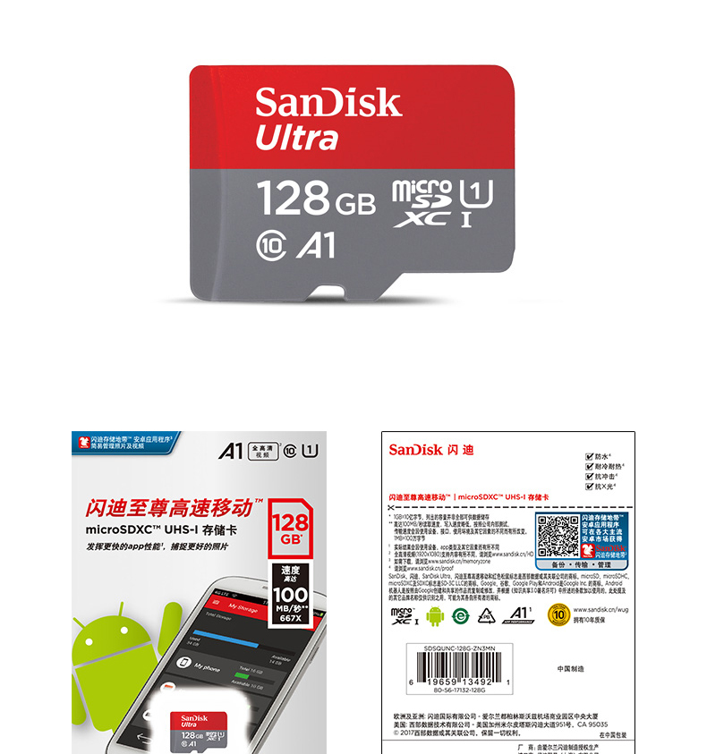 SanDisk (8)