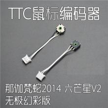 2sets TTC encoder for Razer mouse Razer Naga 2014 Mamba 5G / Naga epic Chroma / NAGA HEX v2 encoder mouse wheel accessories