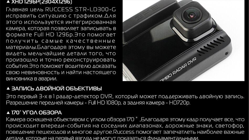 Ruccess 3 in 1 Car Radar Detector DVR Built-in GPS Speed Anti Radar Dual Lens Full HD 1296P 170 Degree Video Recorder 1080P 15