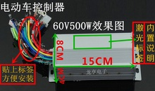 Free shipping dc motor speed 60v controller 60V/64V 500W for brushless motor
