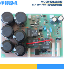 Dual power supply circuit board power supply board ZX7250 dual purpose welding machine base plate 220V 380V double use