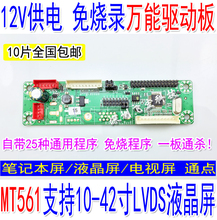 LCD universal program driver board new 25 kinds of jumpers MT6820-MD MT561-MD drive board(China)