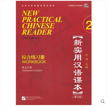 Learning Chinese  :New Practical Chinese Reader Workbook 2 with MP3