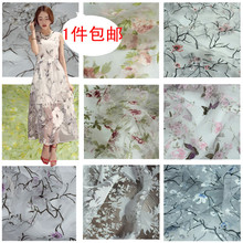material voile lace chiffon printing Organza gauze screens dress  fabric for Wedding dress Wire netting wide 1.4 m (1)