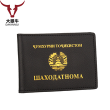 Zongshu genuine leather Tajikistan ID certificate outer protection cover card holder Tajik certificates permit cover(China)