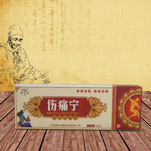 Chinese Analgesic Cream 15g Suitable for Rheumatoid Arthritis/ Joint pain/ Back Pain Relief Analgesic Balm Ointment(China)