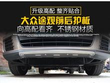 Front and rear bumper guards Tiguan fender modified special stainless steel brushed10-16For VW Tiguan (contact customer service)