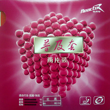 2x Reactor Corbor Loop and Attack Pimples in Table Tennis PingPong Rubber rubber With Sponge 2015 Factory Direct Selling(China)