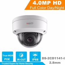 In Stock 2017 Hikvision New CCTV IP Camera DS-2CD1141-I 4MP Fixed Lens CMOS Network Dome IP Camera IP 67 Brown Box  2.8mm