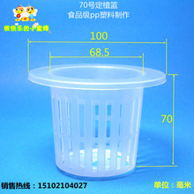 Free Shipping, Hydroponics System Soilless Culture Spatial Equipment, solid root basket colonization cultivation cup(China)