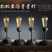 Resin Handicraft Furnishing Articles Creative Decoration A Night Light Industrial Design Grocery Mechanical Engine Star Light