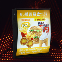Blank 60x40CM LED Light Up Curved Food Take Away Restaurant Menu Box