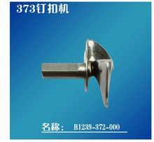 Industrial sewing machine button sewing machine accessories of heavy machine MB373 crochet thread hook B1239-372-000