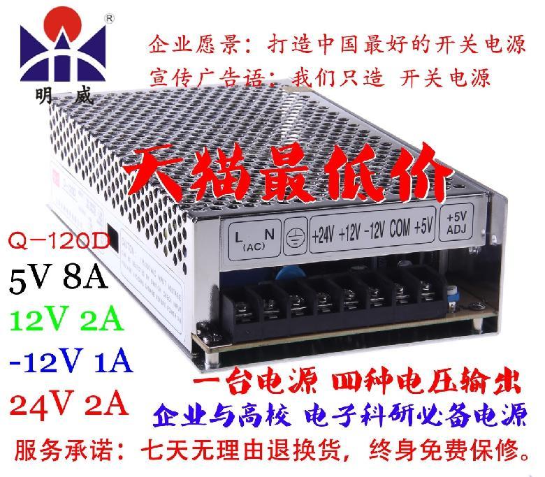 Four way four sets of multi output switching power supply 5V 8A 12V Q-120D 2A 24V 2A -12V 1A<br>
