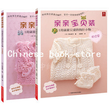 Chinese knitting skills book making cute sweater books for baby hat shoes clothing handmade books,set of 2 books