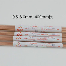 Punch punch copper electrode tube copper wire electrode single Kong Zi brass 400mm(China)