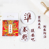 45 sheets/box Chinese Ancient Palace Word Character Trick Sticker Daily Decorative Stationery Stickers