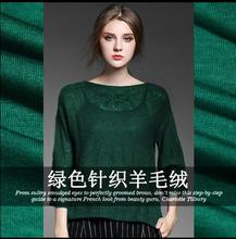2017 new high quality French Green knitted wool fabric fabric wool fabric(China)