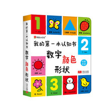 The first cognition book: Digital Color Shape/Chinese & English Bilingual Children Kids Early Educational Book(China)