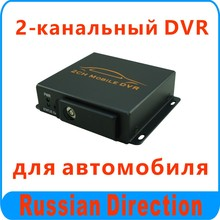 Russia hot sale free shipping 2 channel CAR DVR for taxi and bus used model BD-302B