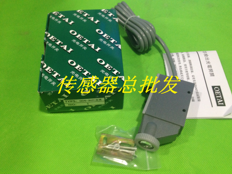GDS-3011  white color photoelectric sensor switch Making electromechanical<br><br>Aliexpress