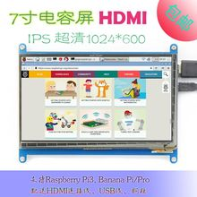 7 inch Raspberry pi 3 B touch screen 1024*600 7.0 inch IPS Capacitive Touch Screen LCD, HDMI interface, supports various systems