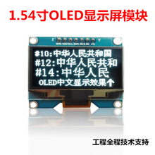 Wholesale 1.54 inch 7PIN White OLED Screen Module SSD1309 Drive IC Compatible for SSD1306 IIC / SPI Interface 128*64