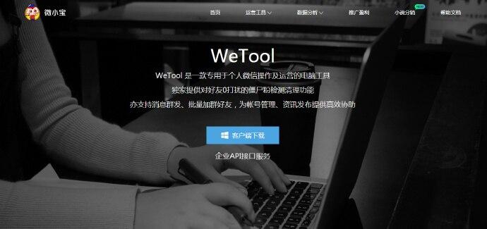 WeTool