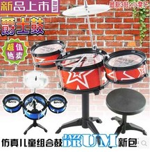 Children Toy Musical Percussion Instruments Jazz Drum Rack and Chairs 5 Pcs/Set Early Educational Kids toys Musical Instruments